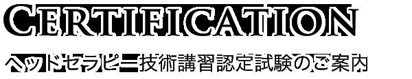 ラ・カスタ式ヘッドセラピー技術講習・認定試験 ご案内