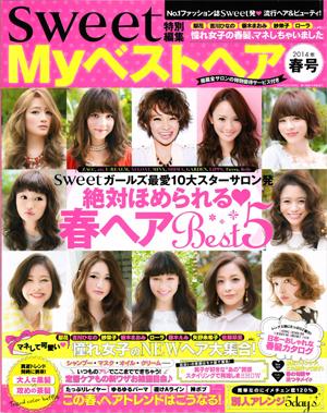 sweet別冊 Myベストヘア 2014年春号に「デザイニング カールミルク」が掲載されま した。
