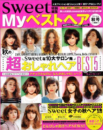 sweet別冊 Myベストヘア 2014年秋号に「ソープCU・マスクCU」が掲載されました。