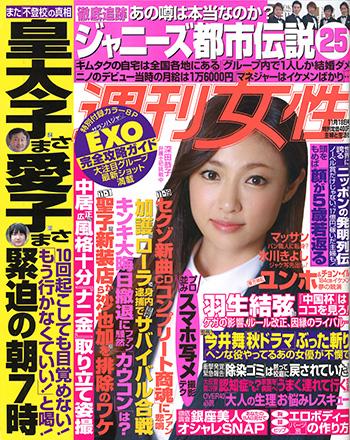 週刊女性に「スキャルプエステ アクティブ」が掲載されました。