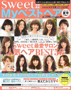 Sweet別冊 Myベストヘア2015年夏号に「リッチバター」が掲載されました。