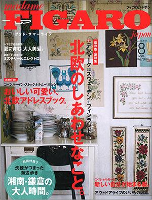 FIGARO 8月号に「ボリュームアップフォーム」が掲載されました。