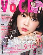 VOCE9月号に「リッチバター」が掲載されました。