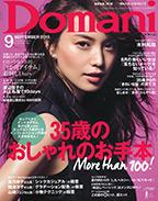 Domani9月号に「マスク プレミアム」が掲載されました。