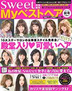 sweet別冊 Myベストヘア 2015年秋号に「マスク プレミアム」が掲載されました。