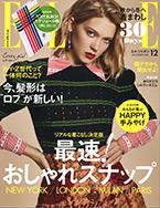 ELLE 12月号に「マスク プレミアム」が掲載されました。