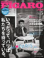 FIGARO japan5月号に「スキャルプエステ ジェルフォース」が掲載されました。