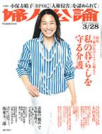 婦人公論3月28日号に「スキャルプエステ ジェルフォース」が掲載されました。