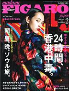 FIGARO japon2月号別冊付録に「スキャルプエステ ジェルフォース」が掲載されました。