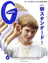 GINZA6月号に「ヘアエステ ソープCS・マスクCS」が掲載されました。