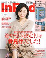 InRed11月号に「ヘアエステ ソープCU・マスクCU」が掲載されました。