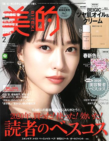 美的2月号に「ヘアエステ エマルジョンAL」が掲載されました。