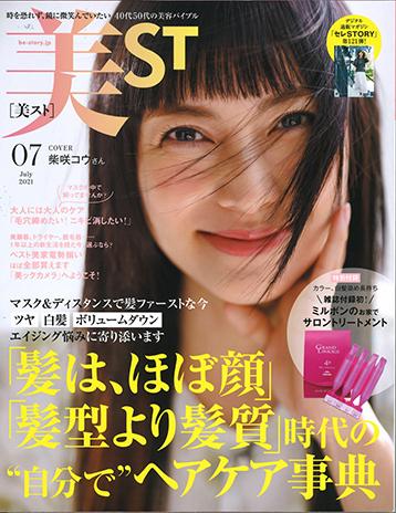 美ST 7月号に「ヘアエステ ソープCS プラス」が掲載されました。