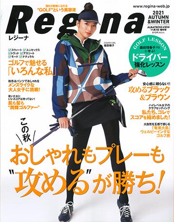 Regina 2021 AUTUMN&WINTERに「ヘアエステ エマルジョンAL」が掲載されました。
